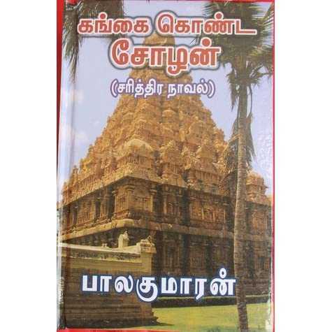 kadal pura tamil novel free download pdf