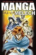 Manga Melech: The Rise and Fall of Kings and Nations! (Manga Bible, #2)