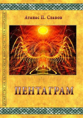 Пентаграм by Атанас П. Славов