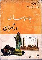 جاسوسان در تهران