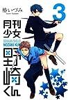 月刊少女野崎くん 3 [Gekkan Shoujo Nozaki-kun 3] (Monthly Girls' Nozaki-kun, #3)