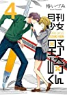 月刊少女野崎くん 4 [Gekkan Shoujo Nozaki-kun 4] (Monthly Girls' Nozaki-kun, #4)