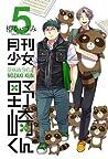 月刊少女野崎くん 5 [Gekkan Shoujo Nozaki-kun 5] (Monthly Girls' Nozaki-kun, #5)