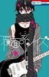 覆面系ノイズ 2 (Fukumenkei Noise, #2)