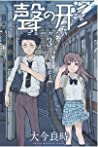 聲の形 3 [Koe no Katachi 3] (A Silent Voice, #3)