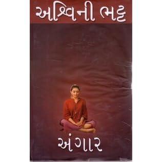 Osho Rajneesh Books In Gujarati Ebook
