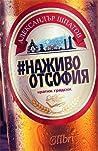 #НаЖивоОтСофия by Александър Шпатов