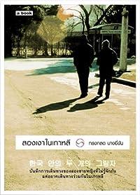สองเงาในเกาหลี