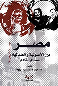 مصر بين الأصولية والعلمانية .. الصدام القادم   - دراسات تاريخية