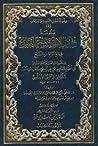 الشاطبية ..حرز الأمانى ووجه التهانى by أبو محمد القاسم بن فيرة الش...