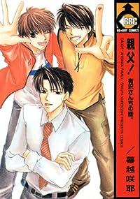 Oyaji! Arisawa-san'chi no Hanashi [Daddy! Arisawa Family]