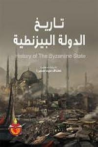 تاريخ الدولة البيزنطية