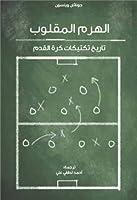 الهرم المقلوب: تاريخ تكتيكات كرة القدم