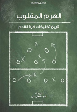 Inverting the Pyramid: The History of Football Tactics by Jonathan