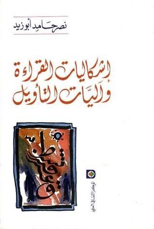 إشكاليات القراءة وآليات التأويل by نصر حامد أبو زيد