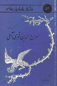 شاهکارهای ادبیات فارسی جلد 53 - گزیده اشعار سراج الدین قمری آملی