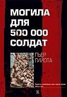 Могила для 500 000 солдат
