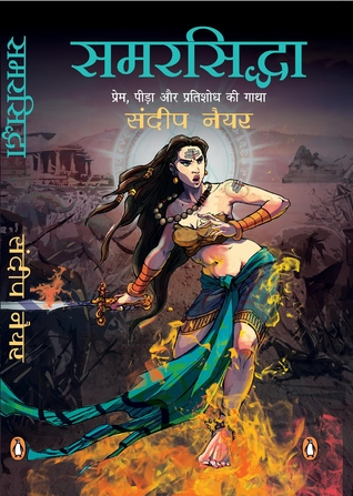 Samarsiddha by Sandeep Nayyar