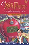 Ο Χάρι Πότερ και η φιλοσοφική λίθος by J.K. Rowling