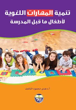 تحميل كتاب تنمية المهارات اللغوية لأطفال ما قبل المدرسة pdf