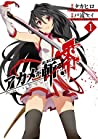 アカメが斬る!零 1 [Akame ga Kiru! Zero 1] (Akame ga Kill! Zero, #1)