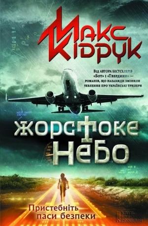 Макс Кідрук. Жорстоке небо
