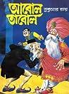 আবোল তাবোল by Sukumar Ray