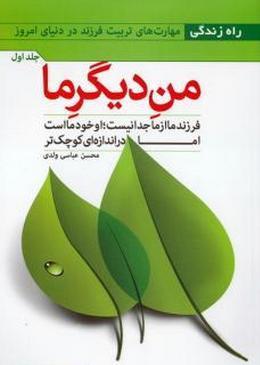 من دیگر ما-جلد اول by محسن عباسی ولدی