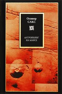 Антрополог на Марсе