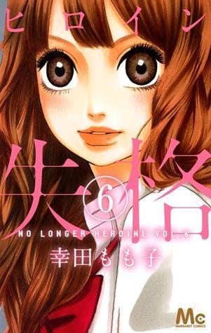 Heroine Shikkaku vol.6