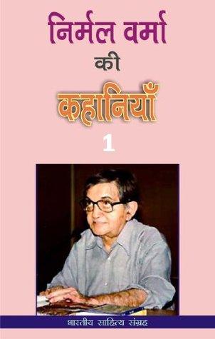 निर्मल वर्मा की कहानियाँ - 1 (Hindi Stories): Nirmal Varma Ki Kahania-1 (Hindi Stories)