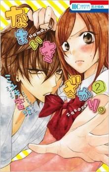 Namaiki Zakari Frech Verliebt 02 By Mitsubachi Miyuki