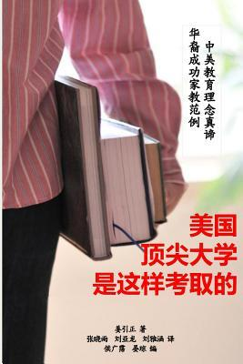 Dream College Admissions Made Possible -- Chinese Translation: Tried and True Tips from My Family to Yours