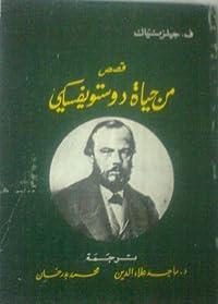 قصص من حياة دوستويفسكي