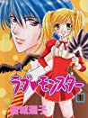 Love Monster, Vol. 1 (Love Monster, #1)