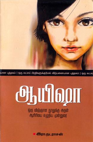 ஆயிஷா [Ayeesha] by Era. Natarasan