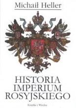 Historia imperium rosyjskiego