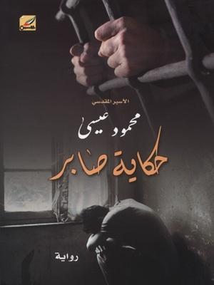 حكاية صابر by محمود عيسى