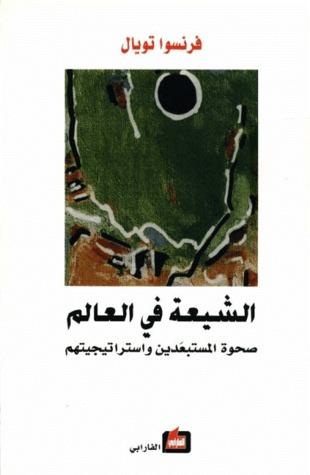 كتاب صحوة الشيعة