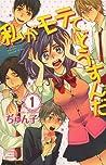 私がモテてどうすんだ 1 [Watashi ga Motete dousunda 1] (Kiss Him, Not Me!, #1)