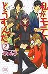 私がモテてどうすんだ 2 [Watashi ga Motete dousunda 2] (Kiss Him, Not Me!, #2)