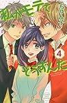 私がモテてどうすんだ 4 [Watashi ga Motete dousunda 4] (Kiss Him, Not Me!, #4)