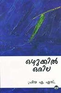 ഒഴുക്കില്  ഒരില   Ozhukkil Orila