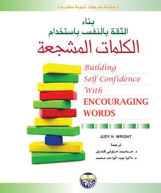 بناء الثقة بالنفس باستخدام الكلمات المشجعة