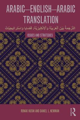 Arabic-English-Arabic Translation Issues and Strategies