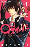 QQスイーパー 1 (QQ Sweeper, #1)
