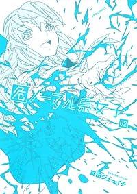 Abnormal-kei Joshi Vol. 02