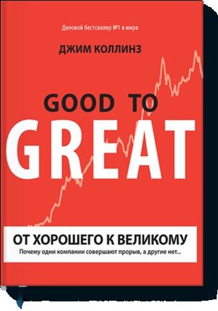 От хорошего к великому by James C. Collins