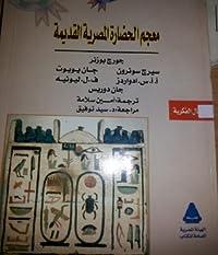 معجم الحضاره المصريه القديمه