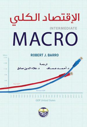 Intermediate MACRO By Robert J Barro